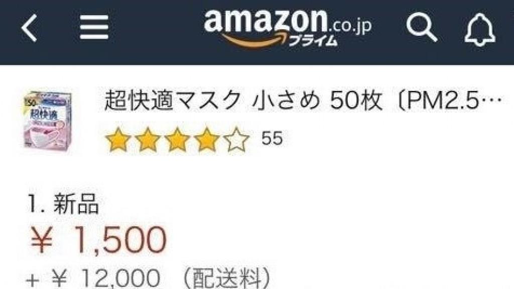 アマゾンジャパン、高額配送料は違反に 新型肺炎関連商品の出品者に見解 | 日本ネット経済新聞|新聞×ウェブでEC&流通のデジタル化をリード