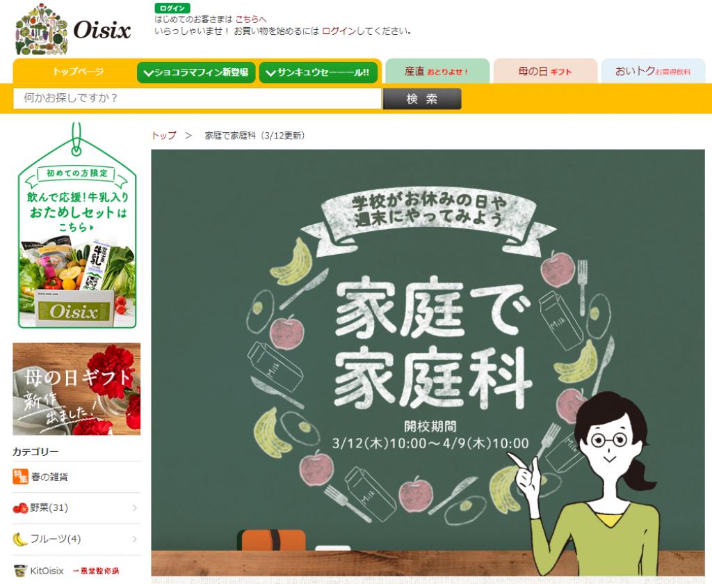 コロナ対応】「Oisix」が自宅で調理実習を体験できる特設サイト「家庭 ...