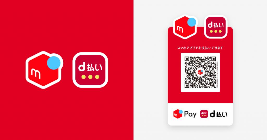 メルペイ」と「d払い」、9月初旬より1つのQRコードで利用可能に 決済 ...