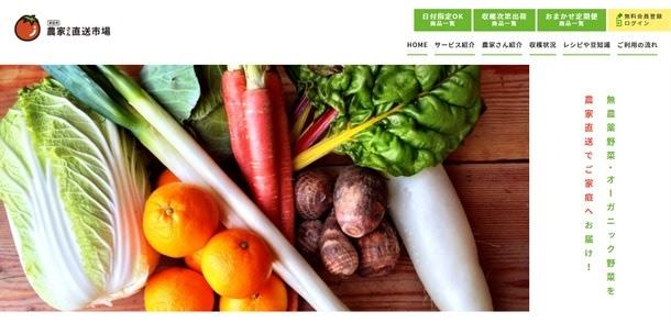 は と 有機 野菜