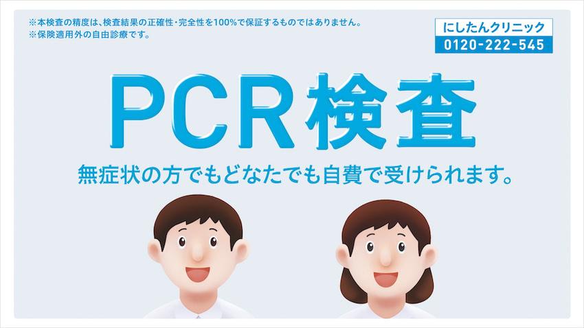 Pcr 検査 キット セルフ 21年2月よりセルフPCR検査キットの取り扱いを開始いたします|hg.palaso.org GROUP(エルフラット・グループ)