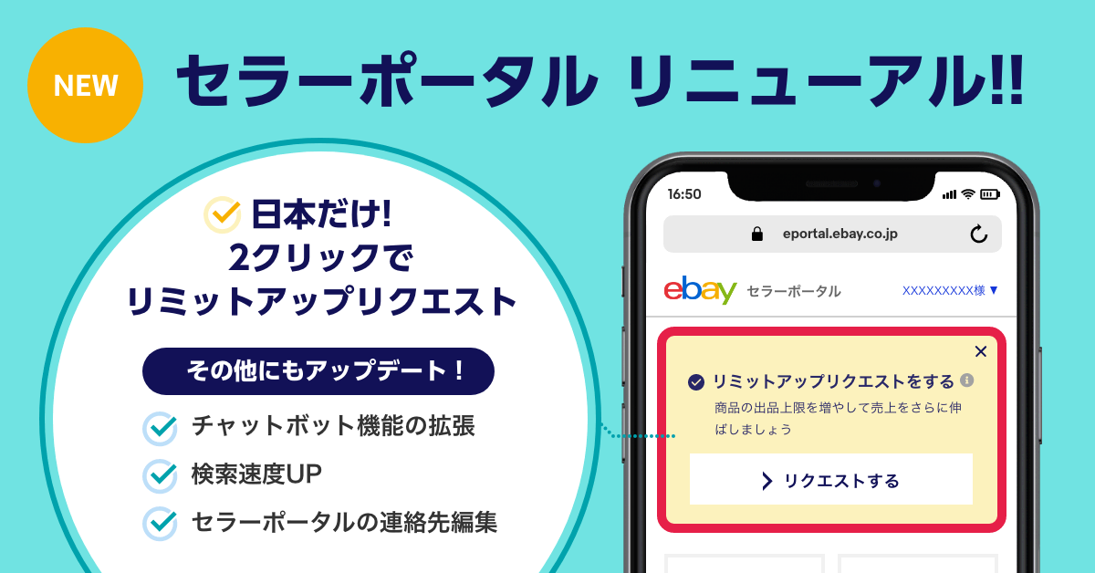 出品 ebay