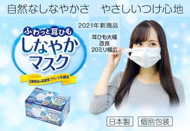 製 マスク 購入 日本 【2021年最新版】使い捨てマスクの人気おすすめランキング30選 セレクト