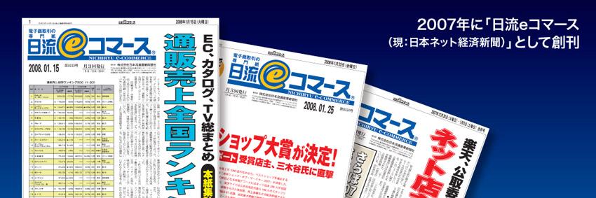 日本で最も歴史のあるEC業界の専門メディア